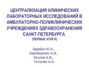 ЦЕНТРАЛИЗАЦИЯ КЛИНИЧЕСКИХ ЛАБОРАТОРНЫХ ИССЛЕДОВАНИЙ В АМБУЛАТОРНО-ПОЛИКЛИНИЧЕСКИ