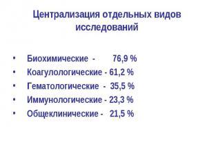 Централизация отдельных видов исследований Биохимические - 76,9 % Коагулологичес