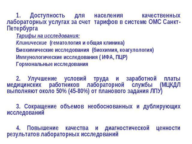1. Доступность для населения качественных лабораторных услугах за счет тарифов в системе ОМС Санкт-Петербурга Тарифы на исследования: Клинические (гематология и общая клиника) Биохимические исследования (биохимия, коагулология) Иммунологические иссл…