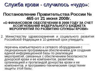Постановление Правительства России № 465 от 21 июня 2008г. «О ФИНАНСОВОМ ОБЕСПЕЧ