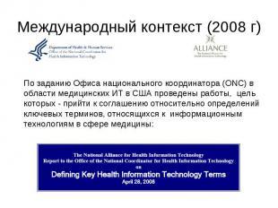 Международный контекст (2008 г)