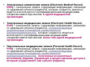 Электронные клинические записи (Electroniс Medical Record, EMR) – электронные за