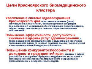 Увеличение в системе здравоохранения Красноярского края практики применения (дол