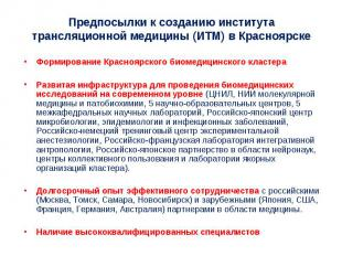 Формирование Красноярского биомедицинского кластера Формирование Красноярского б