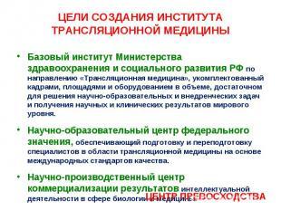 Базовый институт Министерства здравоохранения и социального развития РФ по напра