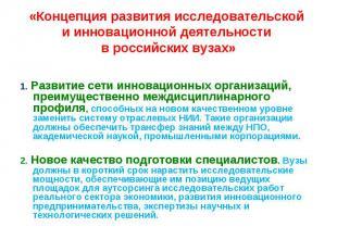 1. Развитие сети инновационных организаций, преимущественно междисциплинарного п