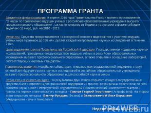 Бюджетное финансирование. 9 апреля 2010 года Правительство России приняло постан