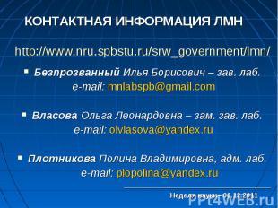 Безпрозванный Илья Борисович – зав. лаб. Безпрозванный Илья Борисович – зав. лаб