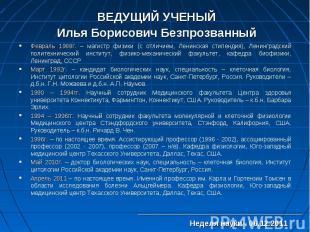 Февраль 1988г. – магистр физики (с отличием, Ленинская стипендия), Ленинградский
