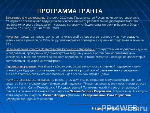 """Бюджетное финансирование. 9 апреля 2010 года Правительство России приняло постановление """"О мерах по привлечению ведущих учёных в российские образовательные учреждения высшего профессионального образования"""", согласно которому из бюджета на …"""