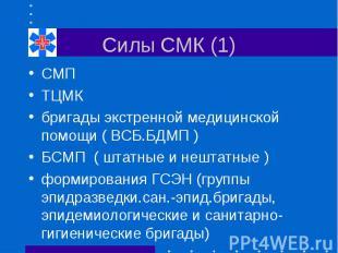 Силы СМК (1) СМП ТЦМК бригады экстренной медицинской помощи ( ВСБ.БДМП ) БСМП (