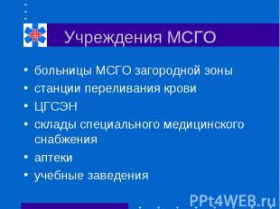 Учреждения МСГО больницы МСГО загородной зоны станции переливания крови ЦГСЭН ск