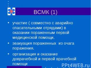ВСМК (1) участие ( совместно с аварийно спасательными отрядами) в оказании пораж