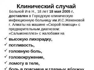 Больной И-в Н., 18 лет 18 мая 2005 г. доставлен в Городскую клиническую инфекцио