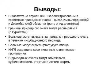 В Казахстане случаи ККГЛ зарегистрированы в известных природных очагах - ЮКО, Кы