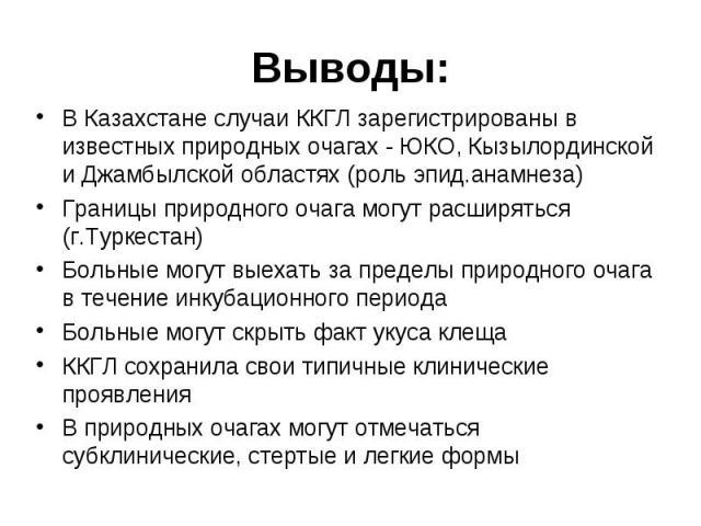 В Казахстане случаи ККГЛ зарегистрированы в известных природных очагах - ЮКО, Кызылординской и Джамбылской областях (роль эпид.анамнеза) В Казахстане случаи ККГЛ зарегистрированы в известных природных очагах - ЮКО, Кызылординской и Джамбылской облас…