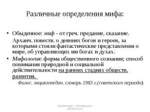 Обыденное: миф - от греч. предание, сказание. Архаич. повеств. о деяниях богов и