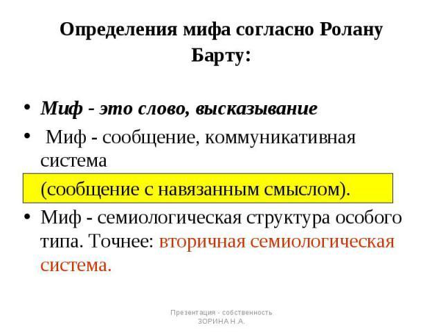 Миф - это слово, высказывание Миф - это слово, высказывание Миф - сообщение, коммуникативная система (сообщение с навязанным смыслом). Миф - семиологическая структура особого типа. Точнее: вторичная семиологическая система.