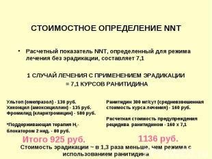 СТОИМОСТНОЕ ОПРЕДЕЛЕНИЕ NNT Расчетный показатель NNT, определенный для режима ле