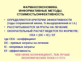 ФАРМАКОЭКОНОМИКА. ИНФОРМАТИВНЫЕ МЕТОДЫ. СТОИМОСТЬ/ЭФФЕКТИВНОСТЬ ОПРЕДЕЛЯЮТСЯ КРИ