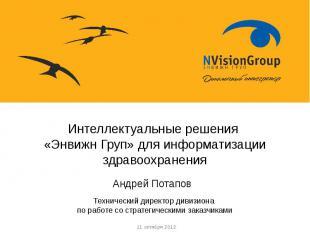 Интеллектуальные решения «Энвижн Груп» для информатизации здравоохранения Андрей
