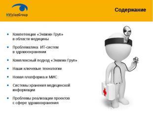 Содержание Компетенции «Энвижн Груп» в области медицины Проблематика ИТ-систем в