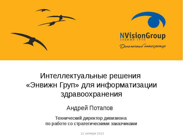 Интеллектуальные решения «Энвижн Груп» для информатизации здравоохранения Андрей Потапов