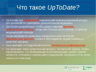 UpToDate это подробный клинический информационный ресурс, построенный на принцип