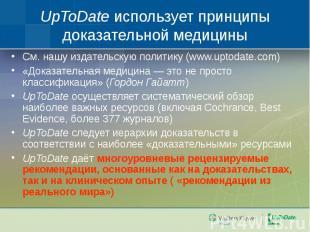 См. нашу издательскую политику (www.uptodate.com) См. нашу издательскую политику