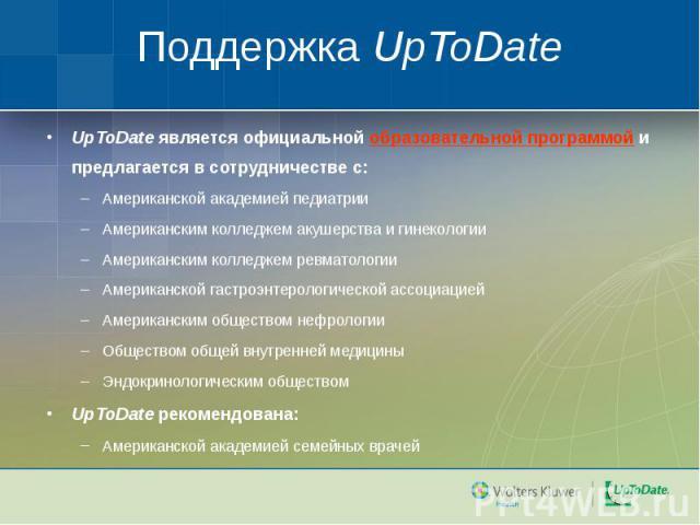 UpToDate является официальной образовательной программой и предлагается в сотрудничестве с: UpToDate является официальной образовательной программой и предлагается в сотрудничестве с: Американской академией педиатрии Американским колледжем акушерств…