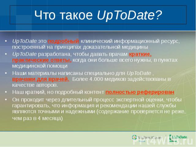 UpToDate это подробный клинический информационный ресурс, построенный на принципах доказательной медицины UpToDate это подробный клинический информационный ресурс, построенный на принципах доказательной медицины UpToDate разработана, чтобы давать вр…