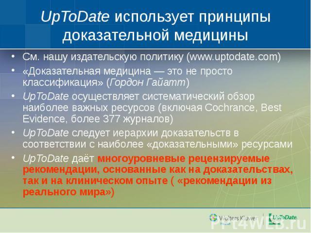 См. нашу издательскую политику (www.uptodate.com) См. нашу издательскую политику (www.uptodate.com) «Доказательная медицина — это не просто классификация» (Гордон Гайатт) UpToDate осуществляет систематический обзор наиболее важных ресурсов (включая …