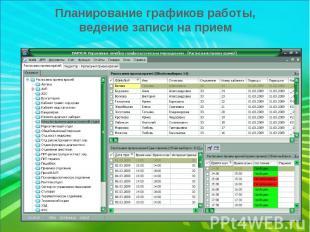 Планирование графиков работы, ведение записи на прием