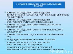 КОМПЛЕКТ ОБОРУДОВАНИЯ ДЛЯ ОПРЕДЕЛЕНИЯ ФИЗИОЛОГИЧЕСКИХ ПАРАМЕТРОВ (РОСТОМЕР, ВЕСЫ