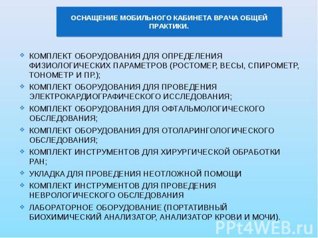КОМПЛЕКТ ОБОРУДОВАНИЯ ДЛЯ ОПРЕДЕЛЕНИЯ ФИЗИОЛОГИЧЕСКИХ ПАРАМЕТРОВ (РОСТОМЕР, ВЕСЫ, СПИРОМЕТР, ТОНОМЕТР И ПР.); КОМПЛЕКТ ОБОРУДОВАНИЯ ДЛЯ ОПРЕДЕЛЕНИЯ ФИЗИОЛОГИЧЕСКИХ ПАРАМЕТРОВ (РОСТОМЕР, ВЕСЫ, СПИРОМЕТР, ТОНОМЕТР И ПР.); КОМПЛЕКТ ОБОРУДОВАНИЯ ДЛЯ ПРО…