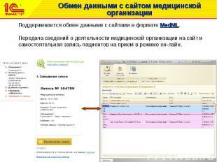Обмен данными с сайтом медицинской организации
