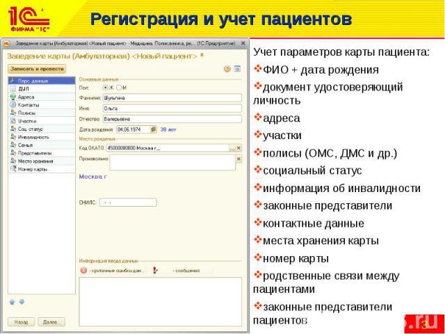 Регистрация и учет пациентов