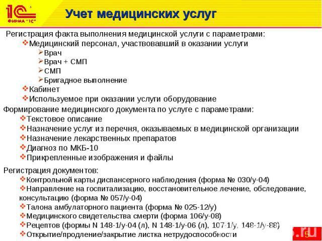 Учет медицинских услуг
