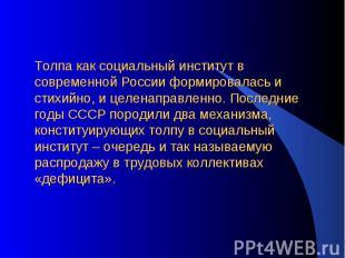 Толпа как социальный институт в современной России формировалась и стихийно, и ц