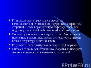 Гиппократ сделал разумные выводы из Пелопоннесской войны (он придерживался афинс
