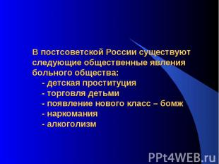 В постсоветской России существуют следующие общественные явления больного общест