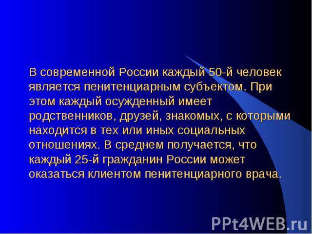В современной России каждый 50-й человек является пенитенциарным субъектом. При этом каждый осужденный имеет родственников, друзей, знакомых, с которыми находится в тех или иных социальных отношениях. В среднем получается, что каждый 25-й гражданин …