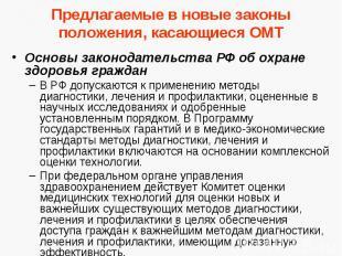 Предлагаемые в новые законы положения, касающиеся ОМТ Основы законодательства РФ