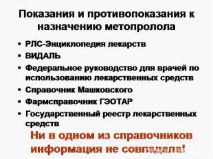Показания и противопоказания к назначению метопролола РЛС-Энциклопедия лекарств