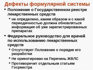 Дефекты формулярной системы Положение о Государственном реестре лекарственных ср