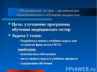 «Медицинские сестры - организаторы терапевтического обучения пациентов» Цель: ул