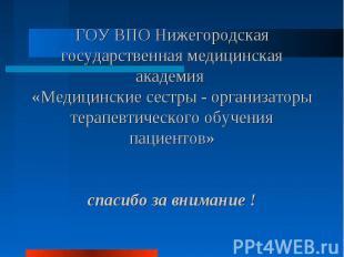 ГОУ ВПО Нижегородская государственная медицинская академия «Медицинские сестры -