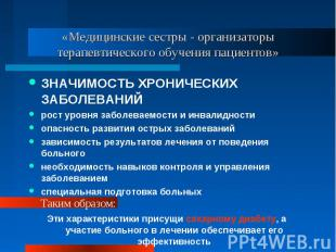«Медицинские сестры - организаторы терапевтического обучения пациентов» ЗНАЧИМОС