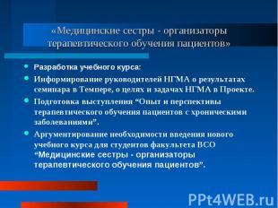 «Медицинские сестры - организаторы терапевтического обучения пациентов» Разработ