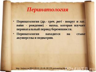 Перинатология (др.- греч. peri - вокруг и лат. natus - рождение) - наука, котора